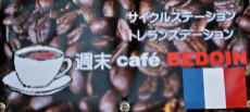 "週末cafe""BEDOIN"""